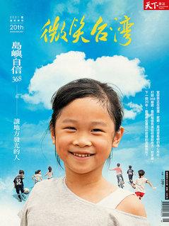 Common Wealth 天下雜誌2021微笑台灣夏季號