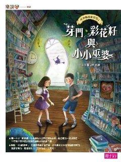 神祕圖書館偵探1:芽門、彩花籽與小小巫婆