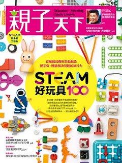 親子天下91期:STEAM好玩具100-STEAM新素養三部曲