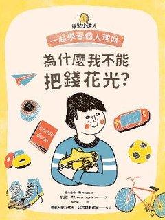 理財小達人1:為什麼我不能把錢花光?──跟孩子一起學習個人理財