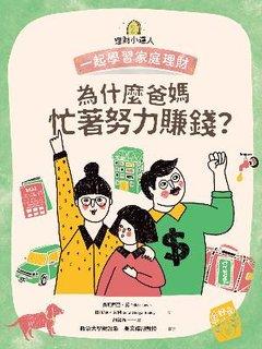 理財小達人2:為什麼爸媽忙著努力賺錢?──跟孩子一起學習家庭理財