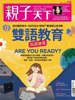 親子天下119期:雙語教育加速進場  ARE YOU READY?