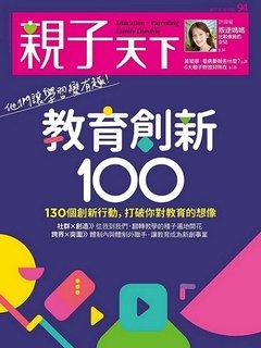 親子天下94期:教育創新100