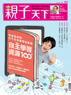 親子天下101期:自主學習資源100