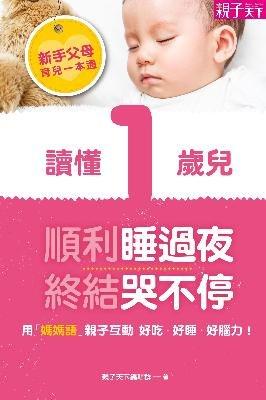新手父母育兒一本通:讀懂1歲兒,順利睡過夜、終結哭不停