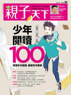 親子天下86期:少年閱讀100