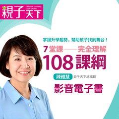 7堂課完全理解108課綱(影音電子書)