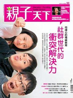 親子天下88期:社群世代的衝突解決力