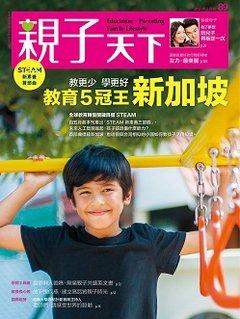 親子天下89期:教育五冠王 新加坡-STEAM首部曲