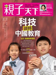 親子天下100期:科技翻轉中國教育