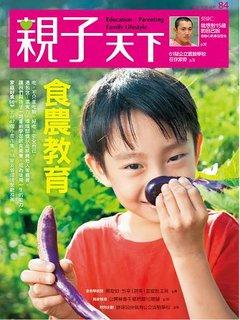 親子天下84期:食農教育