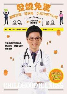 發燒免驚!搞懂流感、腸病毒,小兒生病不心慌
