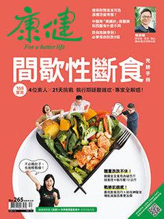 Commonhealth康健雜誌265期