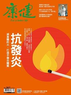 Commonhealth康健雜誌267期