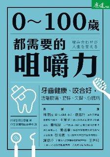 0~100歲都需要的咀嚼力:牙齒健康、咬合好,遠離腰痛、肥胖、失智、心臟病