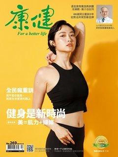 Commonhealth康健雜誌269期