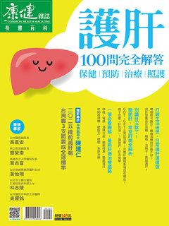 Commonhealth康健雜誌 身體百科-《護肝》100問完全解答