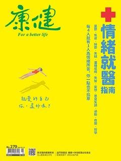 Commonhealth康健雜誌270期
