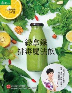 綠拿鐵 ‧ 排毒魔法飲:體內環保一杯滿足!輕瘦‧美肌‧順暢‧好眠,10天就有感!