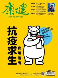 Commonhealth康健雜誌271期