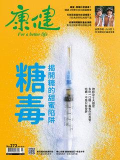 Commonhealth康健雜誌272期