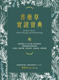 香藥草實證寶典:跟著美國AHG首位華人認證藥草師,開啟植物自然療癒能量...