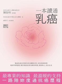 一本讀通乳癌 (2021增訂版)