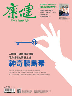 Commonhealth康健雜誌274期