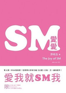 SM愛愛:The Joy of SM(PAD版)