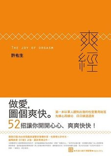 爽經:The Joy of Orgasm(PAD版)