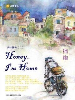 美味關係(二):Honey' I'm Home