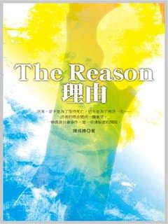 The Reason 理由