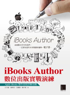 iBooks Author數位出版實戰演練-Apple iBooks製作流程詳解攻略