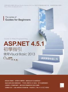 ASP.NET 4.5.1 初學指引[1]-使用Visual Basic 2013