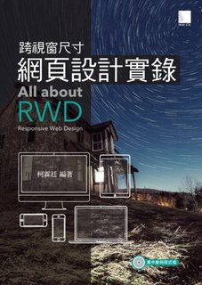 跨視窗尺寸網頁設計實錄-All about RWD(Responsive Web Design)