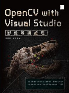 OpenCV with Microsoft Visual Studio影像辨識處理
