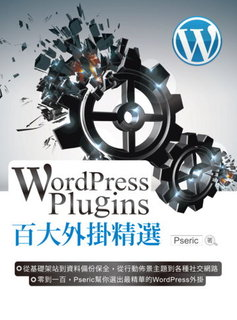 WordPress Plugins 百大外掛精選