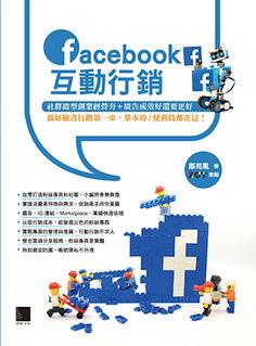 Facebook互動行銷:社群微型創業經營夯+廣告成效好還要更好
