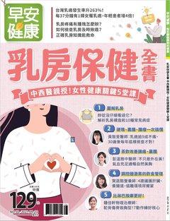 早安健康:乳房保健全書