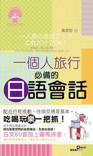 一個人旅行必備的日語會話