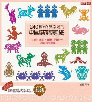 240種召喚幸運的中國祈福剪紙:生肖、窗花、春聯、門神……原來這麼簡單