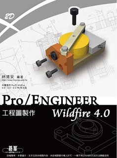 Pro/ENGINEER Wildfire 4.0 工程圖製作