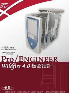 Pro/ENGINEER Wildfire 4.0板金設計