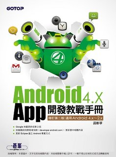 Android 4.X App開發教戰手冊(修訂第二版)-適用Android 4.x~2.x