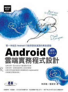 Android雲端實務程式設計-適用Android 2.x~4.x