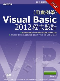 用實例學Visual Basic 2012程式設計