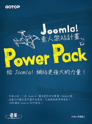 Joomla! 素人架站計畫Power Pack|給 Joomla! 網站更強大的力量!