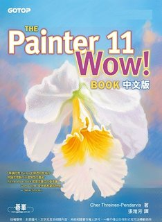 The Painter 11 Wow! Book中文版