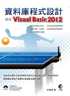 資料庫程式設計-使用Visual Basic 2012