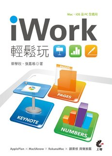 iWork 輕鬆玩 - Keynote、Pages、Numbers結合iCloud